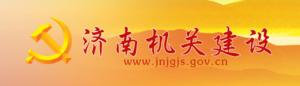 济南机关建设2.png
